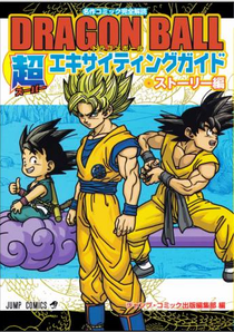 Dragon Ball Super Exciting Guide