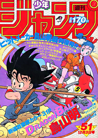 File:Shonen Jump 1984 Issue 51.png