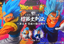 Dragon Ball Super Super Warrior Biographies Chapter Five Ultimate Fusion