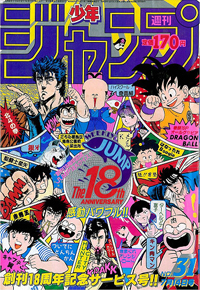 File:Shonen Jump 1986 Issue 31.png