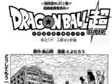 Chapter 20 (Dragon Ball Super)
