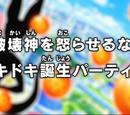 Episode 6 (Dragon Ball Super)