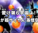 Episode 33 (Dragon Ball Super)