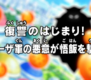 Episode 21 (Dragon Ball Super)