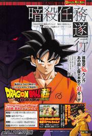 Goku vs Hit 2017