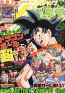V Jump September 2015 Issue