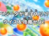 Episode 16 (Dragon Ball Super)
