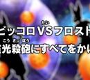 Episode 34 (Dragon Ball Super)