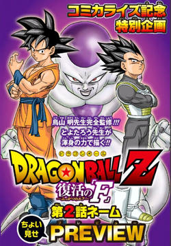 File:Resurrection F Manga.png
