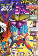 V Jump June 2015 Issue