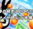 Episode 3 (Dragon Ball Super)