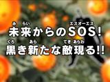 Episode 47 (Dragon Ball Super)
