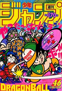 File:Shonen Jump 1986 Issue 46.png