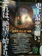 Cartel promocional Shenron 2015