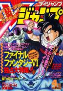 Freezer vs Gohan V-Jump Katsuyoshi Nakatsuru