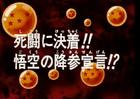 Goku si arrende Title-Card JP