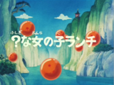 Episodio 15 (Dragon Ball)