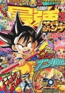 Saikyou Jump 3-2012