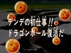 Il ritorno di Dende e delle sfere del drago Title-Card JP