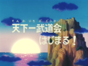 Episodio 19 (Dragon Ball)-0