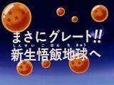 Episodio 262 (Dragon Ball Z)