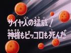 La scomparsa di Junior e del Supremo Title-Card JP