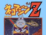 Neko Majin Z (manga)