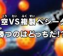 Goku vs. Clone Vegeta! Quem vencerá?!