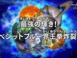 The Mightiest Radiance! Vegetto Blue Kaio-ken Explodes!