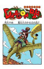 Capitolo 14 (DB) Cover