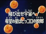 Episodio 36 (Dragon Ball Z)