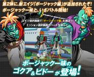 Gokua y Bildo en SDBH