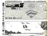 Dragon Ball Z: Resurrection 'F' (chapter 2)