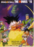 DragonBallThemovies single Volumen 15 (carta)