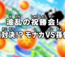 Uma turbulenta celebração da vitória! Enfim o confronto? Monaka vs. Son Goku!