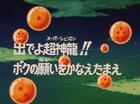 Il falso Goku Title-Card JP