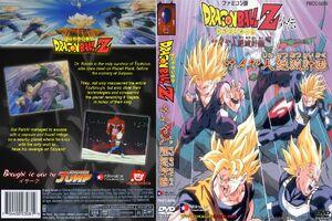 Dragon Ball Z Gaiden El plan para exterminar a los saiyajin
