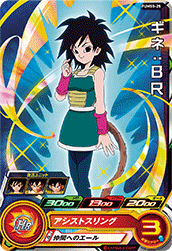 SDBH World Mission Card PUMS5-25 Gine (BR) card (UVM Promotional Set - DBS Broly Base Gine)