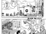 Extra Edition 3 (Dragon Ball Super manga)