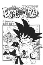 Goku vs. Tambourine