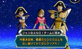 Bang!Team2
