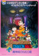 DB Película 2 póster