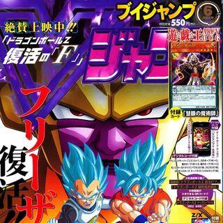 Copertina del V Jump dove è stato pubblicato in Giappone il terzo capitolo dell'adattamento manga Dragon Ball Z: La Resurrezione di 'F'.