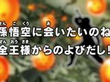 Episodio 55 (Dragon Ball Super)