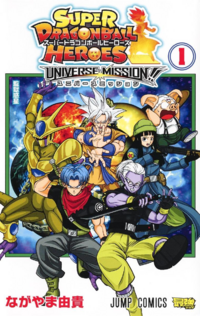 Super Dragon Ball Heroes Universe Mission tomo 1