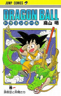 Volume 1 (DB) Cover Jp