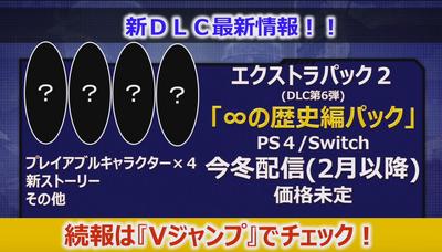 Confirmacion DLC 6 XV2