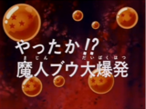 L'esplosione di Majinbu