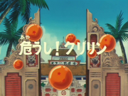 Dragon Ball EP 21 JP