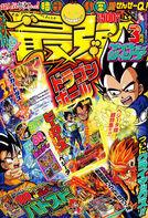 Saikyou Jump 3-2016